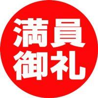 1DAY強化練習会お知らせ