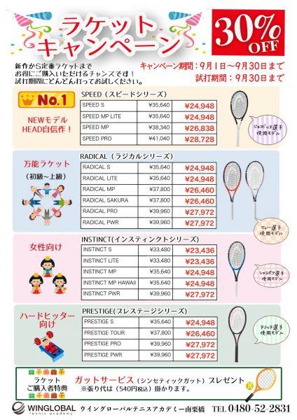 ラケットキャンペーン 南栗橋201809