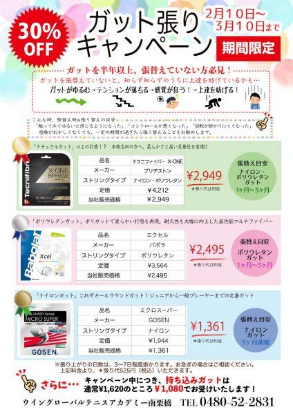 ガット張りキャンペーン 南栗橋201901のコピー