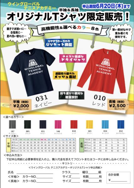 オリジナルtシャツ販売 テニススクールのウイングローバルテニスアカデミー南栗橋