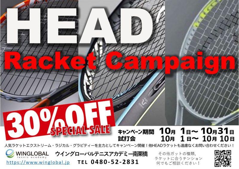 HEAD ラケットキャンペーン202110