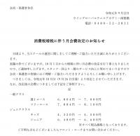 消費税増税に伴う月会費改定のお知らせ