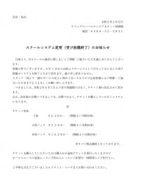 お知らせ (一般クラス)
