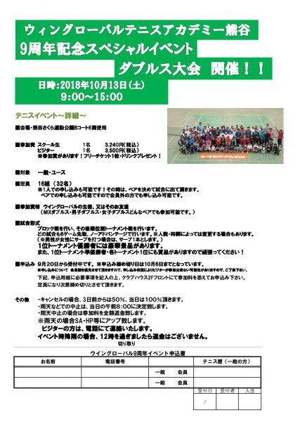 9周年記念イベント