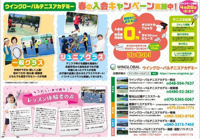 ウイングローバルテニス2019春