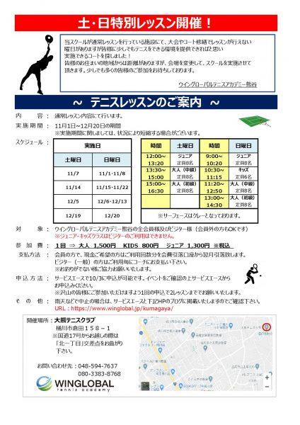 桶川レッスン要項(11月)0912 Ver2