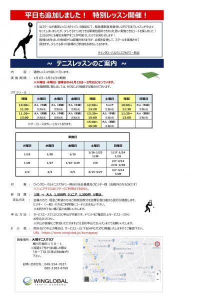 桶川レッスン要項(1月)-2.xls [互換モード]