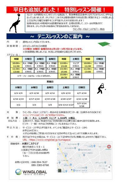桶川レッスン要項(2月)