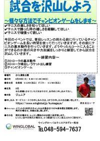 6月15日のイベントは29日に変更しました!ウィングローバルテニスアカデミー熊谷