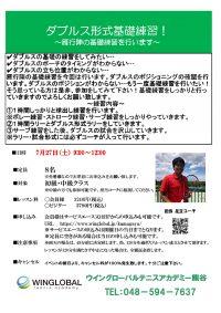 7月のイベント情報です!ウィングローバルテニスアカデミー熊谷