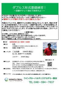 12月28日大人イベント!ウィングローバルテニスアカデミー熊谷