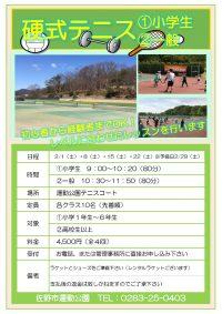 佐野市で秘密特訓しませんか?ウィングローバルテニスアカデミー熊谷
