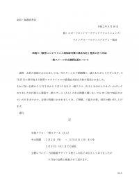 一般レッスン中止延長についてウィングローバルテニスアカデミー熊谷