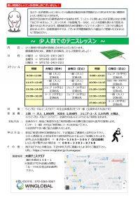 本日のトレーニング動画です!ウィングローバルテニスアカデミー熊谷