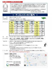 桶川レッスン!ウィングローバルテニスアカデミー熊谷