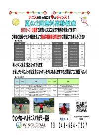 スクール体験実施中!ウィングローバルテニスアカデミー熊谷