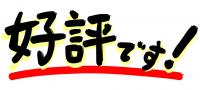 春のキャンペーン!!