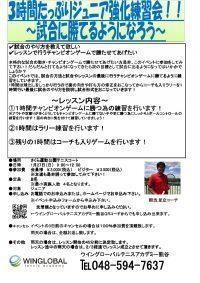 1月27日 ジュニアテニスイベント