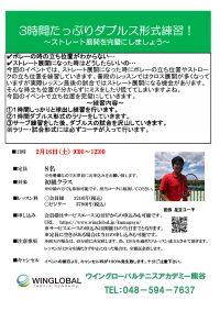 2月16日 大人イベント ダブルス形式~ストレート編~