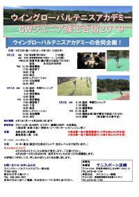 GW強化合宿!ウィングローバルテニスアカデミー熊谷
