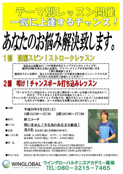 2018_9_22幕張イベント要項