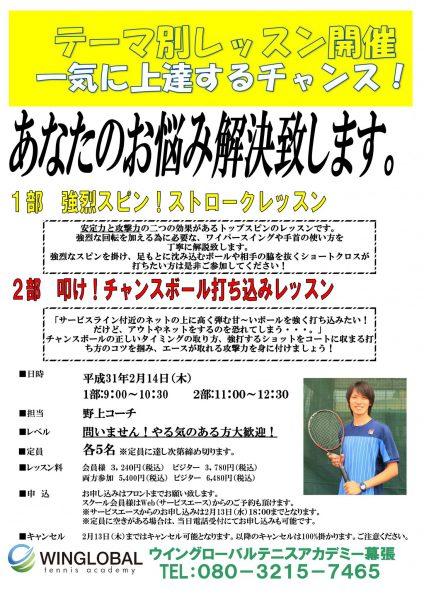 2019_2_14幕張イベント要項