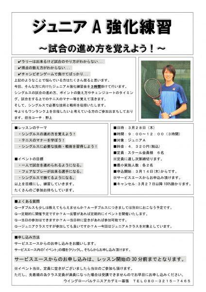 2019_3_28ジュニアA強化練習幕張イベント