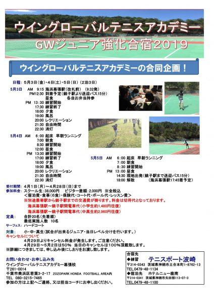 2019GWジュニア強化合宿(波崎)タイムスケジュール最終版