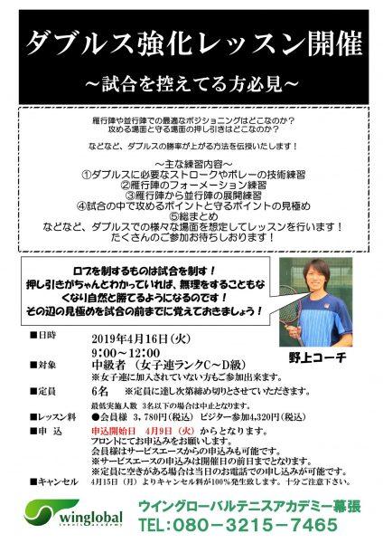 2019_4_16幕張イベント要項