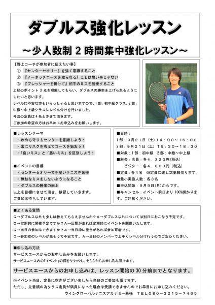 2019_9_21ダブルス幕張イベント