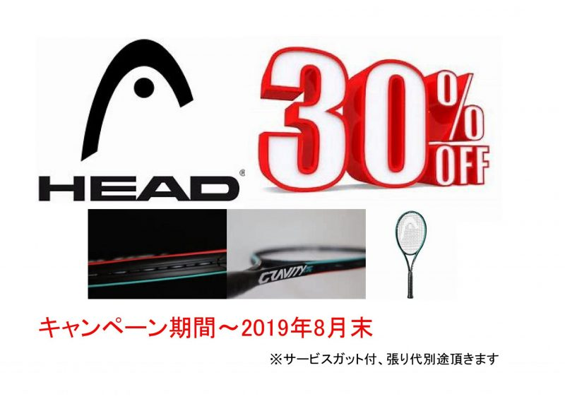 HEADラケキャン30%off