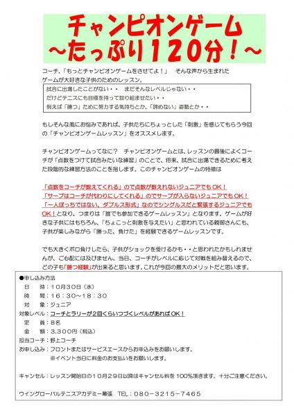 2019_10_30幕張チャンピオンゲーム要項
