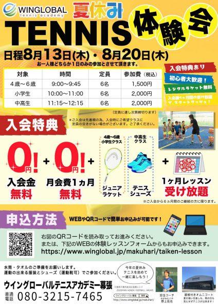 夏休み体験会202008