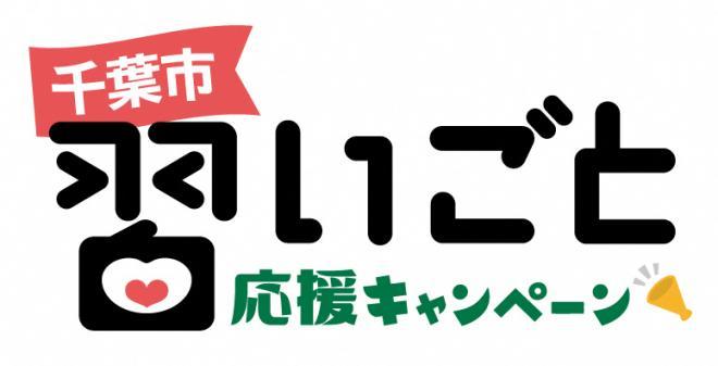 習い事キャンペーンロゴ