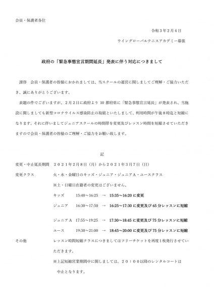 緊急事態宣言延長の対応についてー0204(幕張)