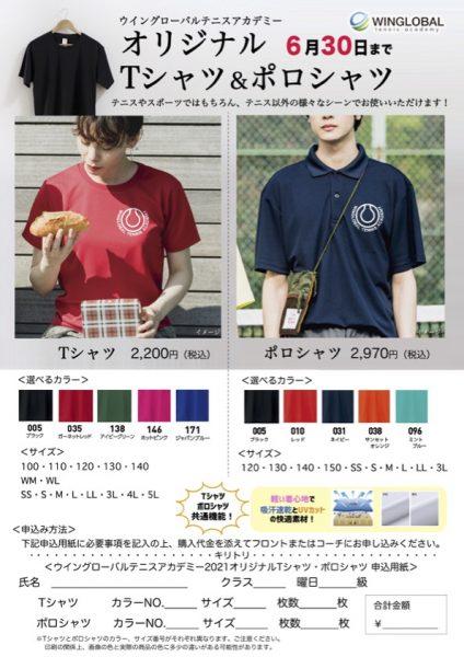 オリジナルTシャツ・ポロシャツ202106-2