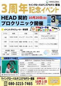 ウイングローバルテニスアカデミー幕張3周年記念イベント