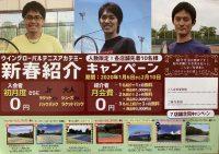 ウイングローバルテニスアカデミー新春紹介キャンペーン! 【7店舗合同 企画】