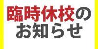 新型コロナウイルスの影響により、3/28(土)・29日(日)臨時休校のお知らせ