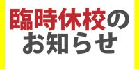 4月5日(日)迄、臨時休校延長のお知らせ