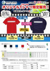 ウイングローバル オリジナルTシャツ限定販売!