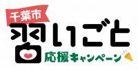 千葉市習いごと応援キャンペーン 締切期日3/8(月)12:30まで