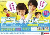 2021 SPRING 春のスタート応援キャンペーン!