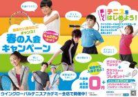 春の入会キャンペーン 幕張テニススクール