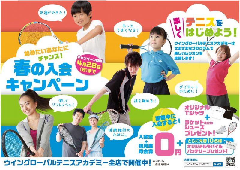 0218_ウイングローバルテニス様_2019春キャン_表面_02