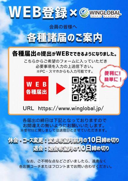 WEB既存