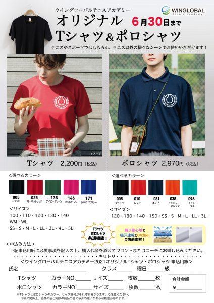 オリジナルTシャツ・ポロシャツ202106-2_page-0001