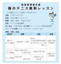 3月30日 テニス体験会