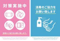 新型コロナウイルス感染予防対策について