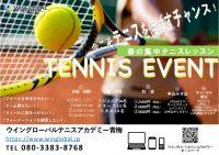春の集中テニスレッスン